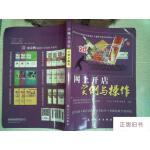 【二手旧书8成新】网上开店实例与操作