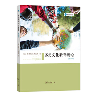 多元文化教育概论(第五版) [美]詹姆斯・A.班克斯 著 商务印书馆