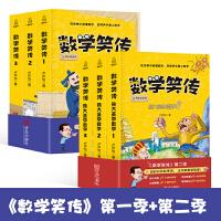 数学笑传 第一季+第二季孙大圣学数学 全套6册 三年级课外书小学数学课外读物 小学生课外阅读书籍 四五六年级关于数学思维