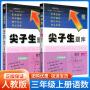 尖子生题库  语文数学 三年级上册 人教版2021版
