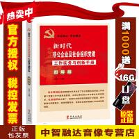 2019版新时代非公企业及社会组织党建工作实务与创新手册图解版