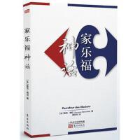 家乐福神话 雅克・博切 东方出版社