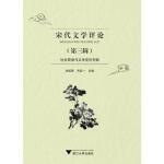 宋代文学评论(第三辑) 刘成国方笑一 浙江大学出版社【新华书店 品质保证】