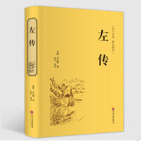 【50元任选5本】《左传》 (精装)原著正版 初中学生必读无障碍阅读典藏版