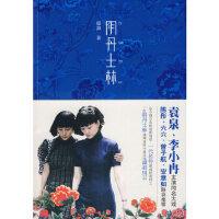 封面有磨痕-HSY-长篇小说:阴丹士林 9787503938658 鄢颇 文化艺术出版社 知礼图书专营店