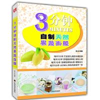 3分钟自制天然果蔬面膜(皮肤水当当,面膜来帮忙。不上美容院,健康又保养。 女人,就是要对自己好一点,美容,从一款滋养的