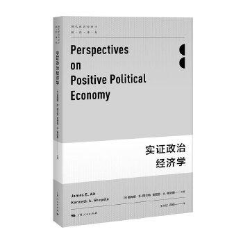 实证政治经济学 政治经济学经典著作