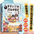 赛雷三分钟漫画中国史3(随书附赠赛雷主题明信片)