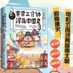 赛雷三分钟漫画中国史3(亲笔签名版,随书附赠赛雷主题明信片)