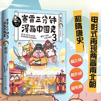 赛雷三分钟漫画中国史3(新书)(pdf+txt+epub+azw3+mobi电子书在线阅读下载)