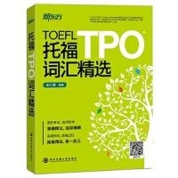 【TH】托福TPO词汇精选--新东方大愚英语学习丛书 余仁唐 西安交通大学出版社 9787560562445
