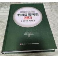 正版现货-中国日用陶瓷年鉴2018