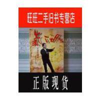 【二手旧书9成新】【正版现货】气之魂:意拳气功大师王安平传奇(作者签赠本 看图)