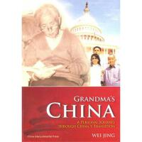外婆的中国:我亲历中国的改变(英) 隗静 著作