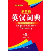 多功能英汉词典(插图双色版)