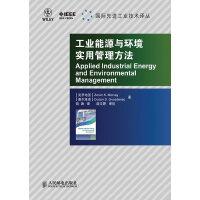 【按需印刷】-工业能源与环境实用管理方法/国际先进工业技术译丛