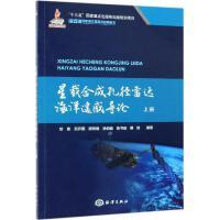 星载合成孔径雷达海洋遥感导论(上) 中国海洋出版社