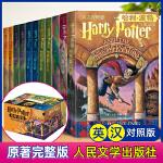 【送一英文名著】哈利波特系列英文原版全集中英双语版全套4册中英文对照与魔法石囚徒火焰杯10-15岁青少年中小学生课外阅