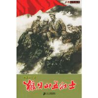 狼牙山五壮士/少年红色经典 高国庆 21世纪出版社