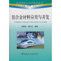 铝合金材料应用与开发\刘静安__现代铝加工生产技术丛书