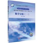 数学分析(一)(第二版)