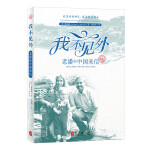 我不见外――老潘的中国来信 (中文版)