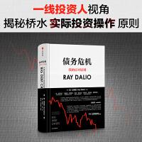债务危机:《原则》作者、桥水创始人瑞・达利欧新作,桥水44年危机应对经验公开。(团购,请致电400-106-6666转