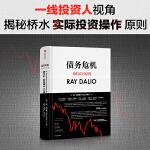 债务危机:《原则》作者、桥水创始人瑞·达利欧新作,桥水44年危机应对经验公开。
