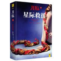 封面有磨痕-HYST-科幻小说---月族.3 星际救援 9787559612137 北京联合出版有限公司 知礼图书专营