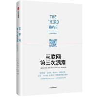 互联网第三次浪潮( 【美】史蒂夫・凯斯 中信出版社