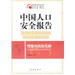 中国人口安全报告预警与风险化解