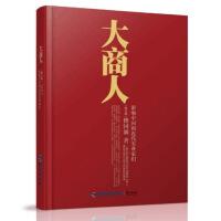 大商人――影响中国的近代实业家们(修订版)