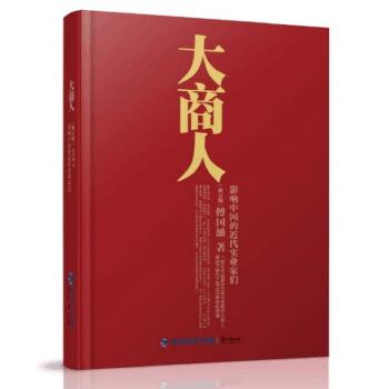 大商人——影响中国的近代实业家们(修订版)张謇卢作孚范旭东穆藕初刘鸿生荣氏兄弟 他们如何缔造了辉煌的商业帝国?他们如何在大变革年代成就自我?他们如何影响了中国? 一群大商人的现代商业管理哲学和人生智慧 一部书写企业家的万丈雄心和内心苦衷的经典
