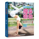瑜伽冠军的瘦身瑜伽(2020年新版)
