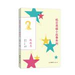 抗日英雄小故事系列:赵尚志