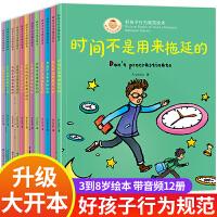 好孩子行为规范绘本12册 3到8岁儿童的好习惯养成指导故事书2-4-5岁以上幼儿读物宝宝经典 0一6教养幼儿园阅读小班大