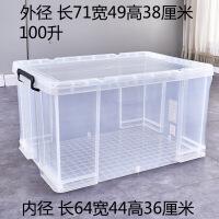 塑料收纳箱 特大号透明家用塑料收纳箱衣服加厚抗压家用清仓特价透明整理箱储物盒 塑料收纳箱