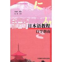新世纪日本语教程自学指南