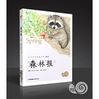森林报・春(有声版,蜗牛小书坊)