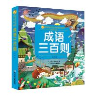 小蜜蜂童书馆・陪伴孩子成长的知识宝库 成语三百则