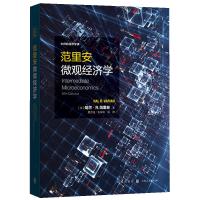 现货正版 范里安微观经济学 经济学原理 博弈论应用 经济理论书籍 微观经济学理论 经济学教材书籍