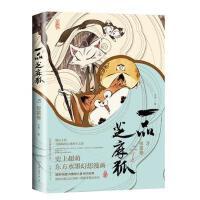 一品芝麻狐 3, 惊雷卷,王溥,中国友谊出版公司,