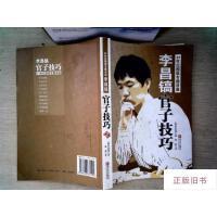 【二手旧书9成新】李昌镐官子技巧