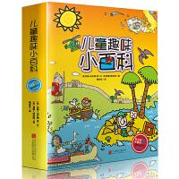 儿童趣味小百科(全10册)