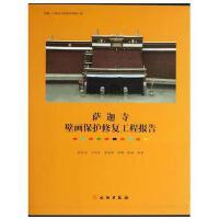 萨迦寺壁画保护修复工程报告 文物出版社