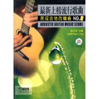 【二手旧书8成新】上榜流行歌曲民谣吉他改编曲NO 2附MP3 赵志军,艺网琴声音乐工作室 9787807515784