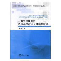 全新正版图书 具有容量限制的库存系统*订货策略研究 杨白玫 东北大学出版社 9787551721301 缘为书来图书专