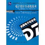 电子设计自动化技术――Multisim 10 & Ultiboard 10(第二版)