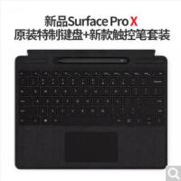 微软Surface Pro X 触控笔 原装键盘 原装配件 13英寸 新品 Pro X 原装键盘+触控笔