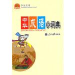 学生实用中华成语小词典(2011年3月)